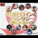 [CD] (オムニバス) スーパーヒーロークロニクル: 特撮ヒロイン&ファンタジー主題歌・挿入歌...