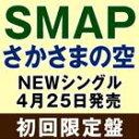 【20%OFF】★【初回予約のみ】B2サイズポスター付き! 外付け[CD](初回仕様) SMAP/さかさまの...