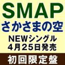 【20%OFF】[CD] SMAP/さかさまの空(初回限定盤/CD+DVD)
