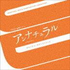 (オリジナル・サウンドトラック) TBS系 金曜ドラマ アンナチュラル オリジナル・サウンドトラック [CD]