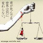 [CD] strange world's end/君が死んでも、世界は別に変わらない。