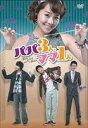 【25%OFF】[DVD] パパ3人、ママ1人 DVD-BOX