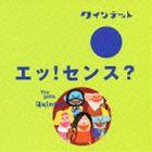 [CD] NHK you gotta Quintet エッ!センス?