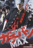 [DVD] ガチバンMAX