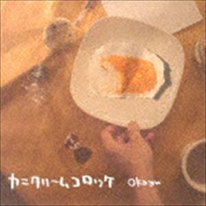 Okayu / カニクリームコロッケ [CD]