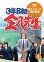 【25%OFF】[DVD] 3年B組金八先生 第2シリーズ 8