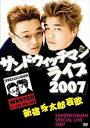 サンドウィッチマン ライブ2007 新宿与太郎哀歌 [DVD]