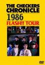 チェッカーズ/THE CHECKERS CHRONICLE 1986 FLASH!! TOUR【廉価版】 [DVD]