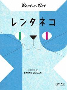 ★決算セール[Blu-ray] レンタネコ