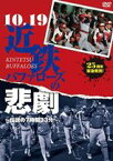 [DVD] 10.19近鉄バファローズの悲劇 〜伝説の7時間33分〜