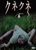 [DVD] クネクネ