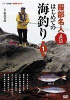 [DVD] NHK趣味悠々 服部名人直伝 はじめての海釣り 3巻セット