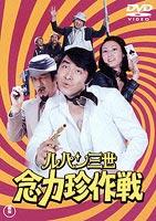 [DVD] ルパン三世 念力珍作戦 実写