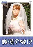 [DVD] 銭湯の娘!?第9週 (最終巻)