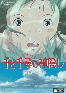 [DVD] 千と千尋の神隠し