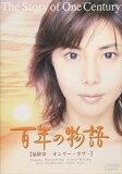 百年の物語 第三部-オンリー・ラブ- [DVD]