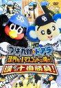 つば九郎 & ドアラ 球界No.1マスコットは俺だ!漢(おとこ)の十番勝負! [DVD]