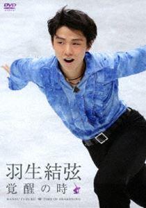 [DVD] 羽生結弦 覚醒の時【通常版】