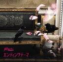 ポワトリン / エンディングテーマ [CD]