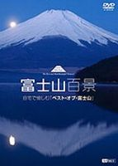 [DVD] 富士山百景 自宅で愉しむ ベスト・オブ・富士山