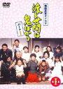 [DVD] 渡る世間は鬼ばかり パート1 BOX1