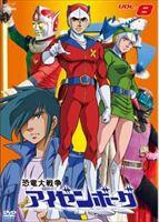 特撮ヒーロー, その他  VOL.8 DVD