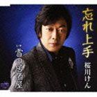 桜川けん / 忘れ上手/雪の居酒屋 [CD]