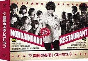 [DVD] 問題のあるレストラン DVD BOX