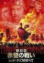 【25%OFF】[DVD] 三国志・赤壁の戦い~レッド・クリフのすべて~