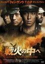 【25%OFF】[DVD] 戦火の中へ スタンダード・エディション