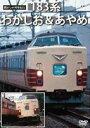 [DVD] 懐かしの列車紀行シリーズ18 183系 わかしお&あやめ