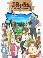 [Blu-ray] 銀の匙 Silver Spoon 2(完全生産限定版)