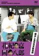 [DVD] 蔵出し名作吉本新喜劇 花紀京・岡八郎