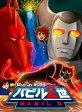 [Blu-ray] バビル2世 Blu-ray BOX