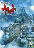 [DVD] 宇宙戦艦ヤマト 復活篇