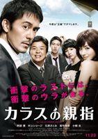 [DVD] カラスの親指 by rule of CROW's thumb【初回限定】DVD豪華版
