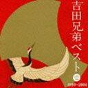 吉田兄弟 / 吉田兄弟ベスト 壱 1999〜2004(Blu-specCD) [CD]