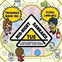 鷲崎健のヨルナイト×ヨルナイト「深夜の三角コーナースペシャルCD」 [CD]