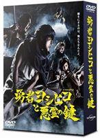 [Blu-ray] 勇者ヨシヒコと悪霊の鍵 Blu-ray BOX