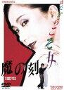 【27%OFF】東映まつり[DVD] 魔の刻