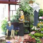 【初回仕様】[CD] Aimer/あなたに出会わなければ~夏雪冬花~/星屑ビーナス(期間生産限定盤)