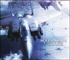 (ゲーム・ミュージック) エースコンバット6 オリジナルサウンドトラック [CD]
