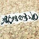 打首獄門同好会 / 獄門のすゝめ [CD]