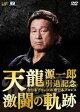 [DVD] 天龍源一郎引退記念 全日本プロレス&新日本プロレス激闘の軌跡 DVD-BOX
