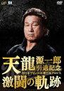 天龍源一郎引退記念 全日本プロレス&新日本プロレス激闘の軌跡 DVD-BOX [DVD]