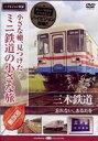 小さな轍、見つけた!ミニ鉄道の小さな旅(関西編) 三木鉄道<忘れないよ、貴方を> [DVD]