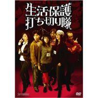 【25%OFF】[DVD] 生活保護打ち切り隊