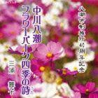 三浦舞子 / 中川八潮フラワーパーク四季の詩 [CD]