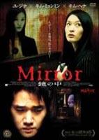 [DVD] Mirror 鏡の中