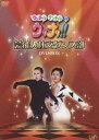 ウッチャンナンチャンのウリナリ!! 芸能人社交ダンス部 DVD-BOX [DVD]